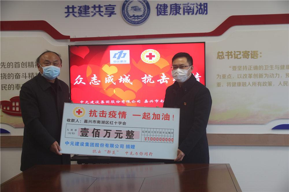 众志成城bob电竞ios捐款100万抗疫情
